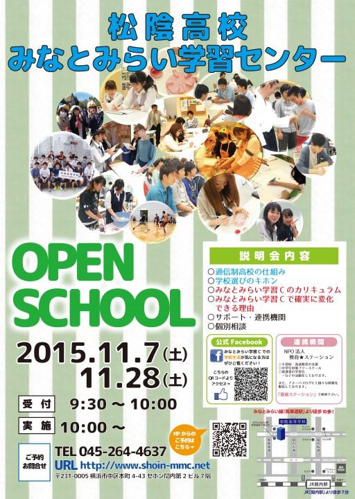 ◆11月の学校説明会・個別相談会開催◆