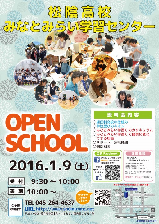 ◆1月の学校説明会・個別相談会開催◆